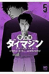 警部補ダイマジン 5 Kindle版