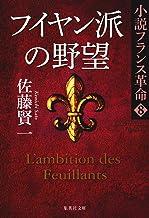 表紙: フイヤン派の野望 小説フランス革命8 (集英社文庫) | 佐藤賢一