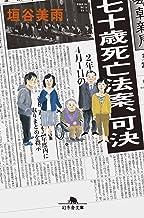 表紙: 七十歳死亡法案、可決 (幻冬舎文庫)   垣谷美雨