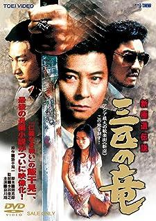 新極道伝説 三匹の竜 [DVD]