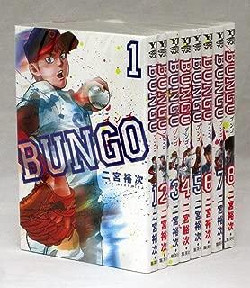 BUNGO コミックセット (ヤングジャンプコミックス) [マーケットプレイスセット]