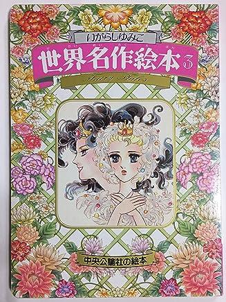 いがらしゆみこ世界名作絵本 3 (中央公論社の絵本)