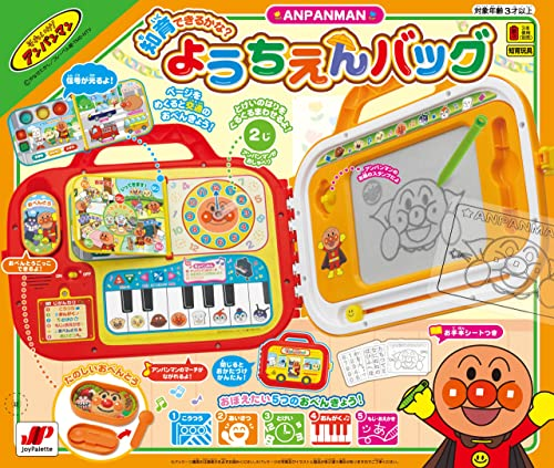 Anpanman good friend kindergarten bag (japan import)