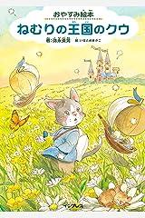 おやすみ絵本 ねむりの王国のクウ Kindle版