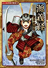 表紙: コミック版 日本の歴史 源平武将伝 源義経 | 瀧玲子