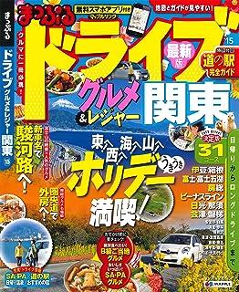 まっぷる ドライブ グルメ&レジャー 関東 '15 (まっぷるマガジン)