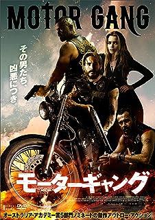 モーターギャング [DVD]