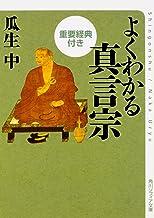 よくわかる真言宗 重要経典付き (角川ソフィア文庫)