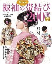 表紙: 増補版 振袖の華やか帯結び200選   山野 愛子 ジェーン