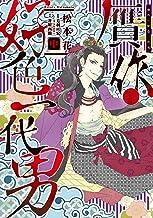 贋作・好色一代男(中) (ウィングス・コミックス)