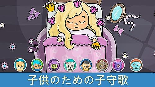 『ベイビーピアノ – キッズ向け学習ゲーム。』の1枚目の画像