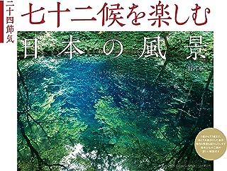 カレンダー2020 七十二候を楽しむ日本の風景 (ヤマケイカレンダー2020)