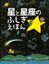 表紙: 星と星座のふしぎえほん たのしいちしきえほん | 大藪 健一