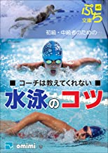 表紙: コーチは教えてくれない水泳のコツ (ぷち文庫) | omimi