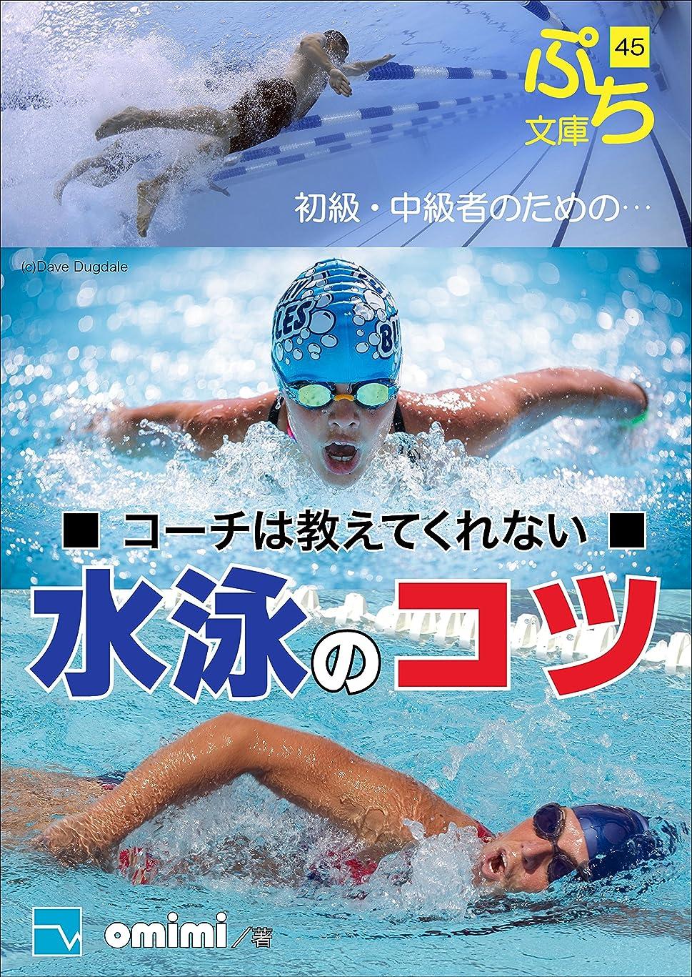 スペア工場神コーチは教えてくれない水泳のコツ (ぷち文庫)