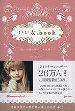 表紙: いい女.book   いい女.bot