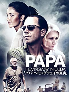 「パパ:ヘミングウェイの真実」(字幕版)