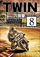 TWIN(分冊版) 【第8話】 (ぶんか社コミックス)