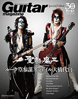 Guitar Magazine Special Edition 聖飢魔II 30th Anniversary ルーク篁参謀/ジェイル大橋代官 (リットーミュージック・ムック)...