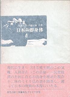 日本の即身仏 (1969年)