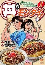 表紙: 丼なモンダイ! 1 | 花形怜
