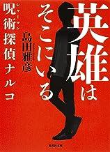 表紙: 英雄はそこにいる 呪術探偵ナルコ 呪術探偵ナルコシリーズ (集英社文庫) | 島田雅彦
