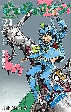 JOJOLION Vol.21 [Japanese Edition]