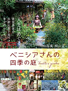 ベニシアさんの四季の庭 Venetia's garden