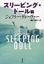 表紙: スリーピング・ドール 下 キャサリン・ダンス (文春文庫) | 池田 真紀子