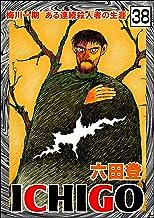 ICHIGO[二都物語](分冊版) 【第38話】 (ぶんか社コミックス)