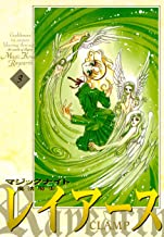 魔法騎士レイアース(3) (なかよしコミックス)