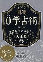 表紙: 開運 0学占術 2019 天王星   御射山令元