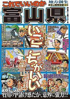 日本の特別地域 特別編集74 これでいいのか富山県 (地域批評シリーズ)...