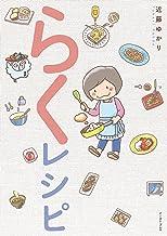 表紙: らくレシピ (コミックエッセイの森) | 近藤ゆかり