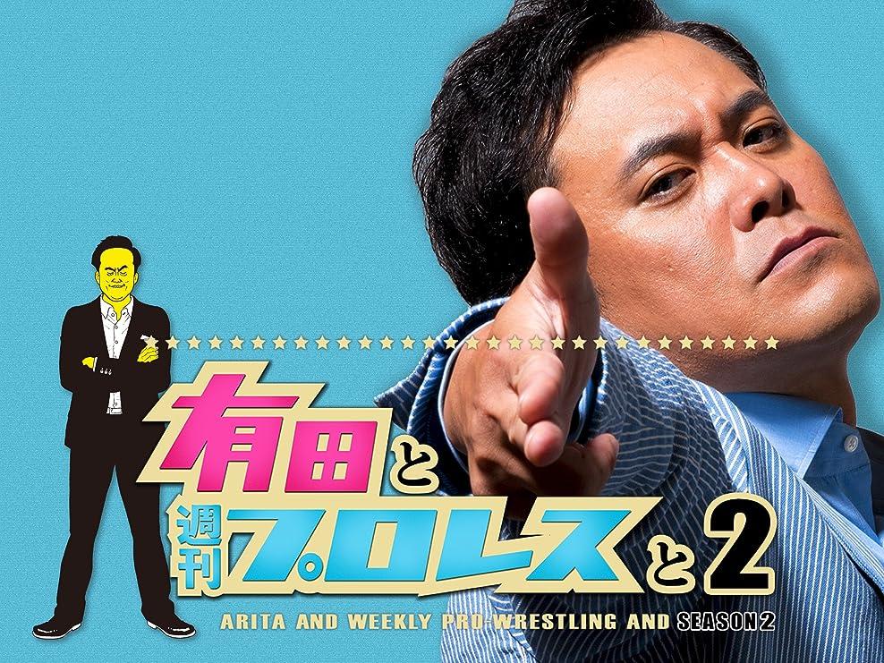 告発ブームいわゆる有田と週刊プロレスと シーズン 2