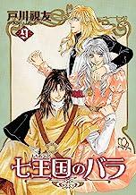 表紙: 七王国のバラ 9巻 (冬水社・いち*ラキコミックス)   戸川 視友