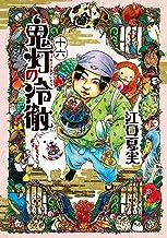 表紙: 鬼灯の冷徹(16) (モーニングコミックス) | 江口夏実