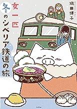 表紙: 女一匹冬のシベリア鉄道の旅 (コミックエッセイの森) | 織田博子