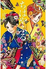 ちはやふる(40) (BE・LOVEコミックス) Kindle版