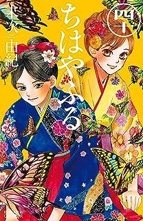 ちはやふる(40) (BE・LOVEコミックス)