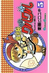 魔法陣グルグル 5巻 (デジタル版ガンガンコミックス) Kindle版