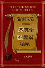 霍格沃茨不完全不靠谱指南 (Pottermore Presents (中文) 3)