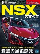 表紙: ニューモデル速報 第542弾 新型NSXのすべて | 三栄書房