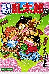 落第忍者乱太郎(37) (あさひコミックス) Kindle版