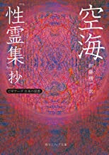 表紙: 空海「性霊集」抄 ビギナーズ 日本の思想 (角川ソフィア文庫) | 空海