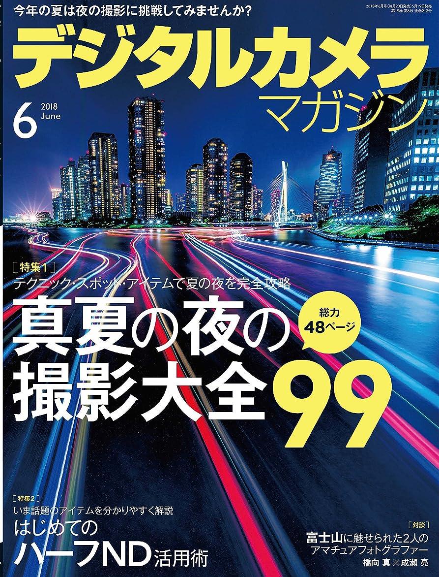 動力学にはまって寛大さデジタルカメラマガジン 2018年6月号[雑誌]