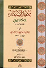 Mukhtasar Al-i'tiqad Lil Imam Al-bayhaqi