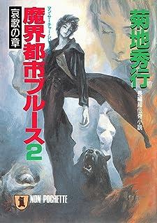 魔界都市ブルース2〈哀歌の章〉 (祥伝社文庫)