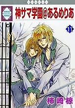 KAMISAMA GAKUEN AT ARMERIA 11 (TOSUISHA ICHI RACI COMICS) (Japanese Edition)
