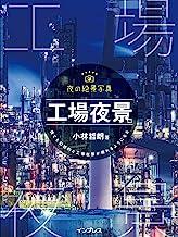 表紙: 夜の絶景写真 工場夜景編   小林哲朗